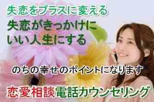 【別れる】【失恋】恋愛相談電話カウンセリング