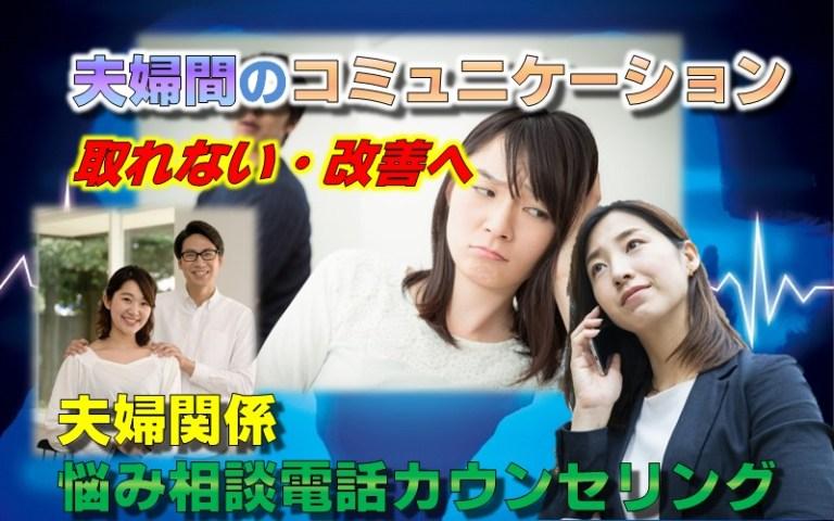 夫婦関係悩み相談電話カウンセリング・コミュニケーション