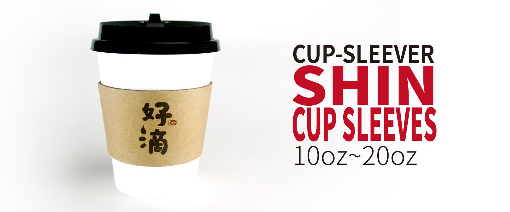 SHIN版隔熱杯套 - CUP-SLEEVER
