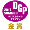 デジタルカメラグランプリ2017SUMMER