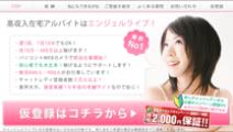 エンジェルライブ出演女性募集サイト画像
