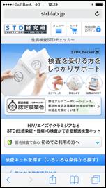 STD研究所HP画像