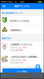接客マニュアル画面