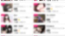 FC2ライブスマホ画面