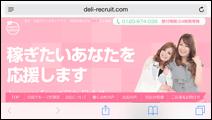 Japanese Escort Girls Club(ジャパニーズエスコートガールズクラブ)女性求人用HP画像