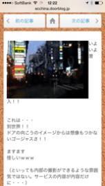 男性客による新宿歌舞伎町の連れ出しスナック体験談ブログ