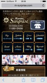 五反田のピンサロ「マリンサプライズ」HP画像
