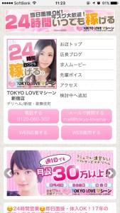 東京ラブマシーン求人ページ画像