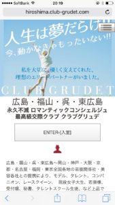 CLUB GRUDET
