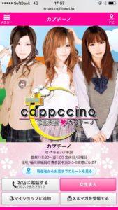 中州 コスプレ系セクキャバ cappuccino(カプチーノ)画像