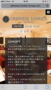 ORIENTAL LOUNGE ACT OKINAWA