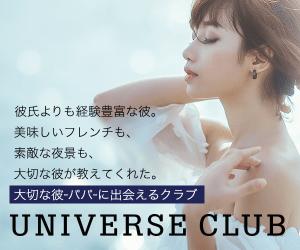 universe画像