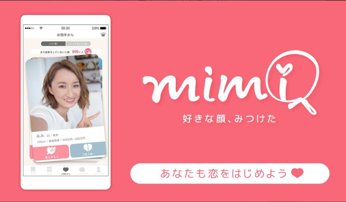 mimi 画像