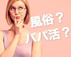 風俗とパパ活の両立生活ノウハウを大公開【月100万なんて簡単】