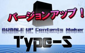 バブルアップ記事メーカーTyps-Sに進化!