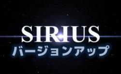 SIRIUSバージョン1.2 追加機能と変更点まとめ