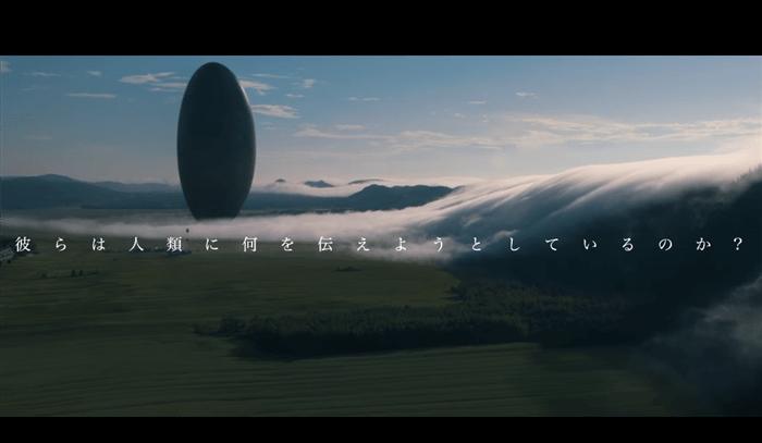 映画 ARRIVAL