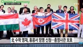 탈북 수학영재 (1).jpg