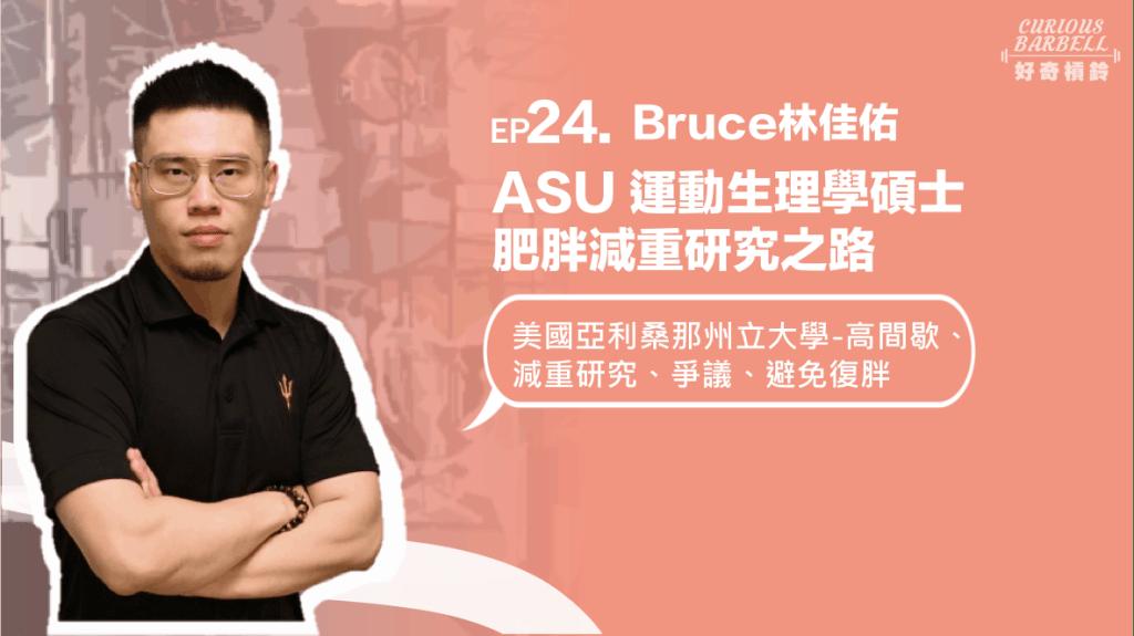 ASU 運動生理碩士 林佳佑