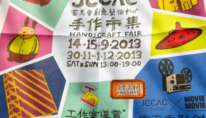 JCCAC. An artist colony in Hong Kong. Part 2.
