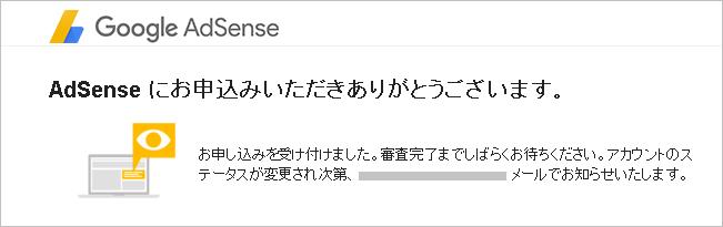 AdSense申込