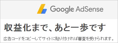Googleからのメール2