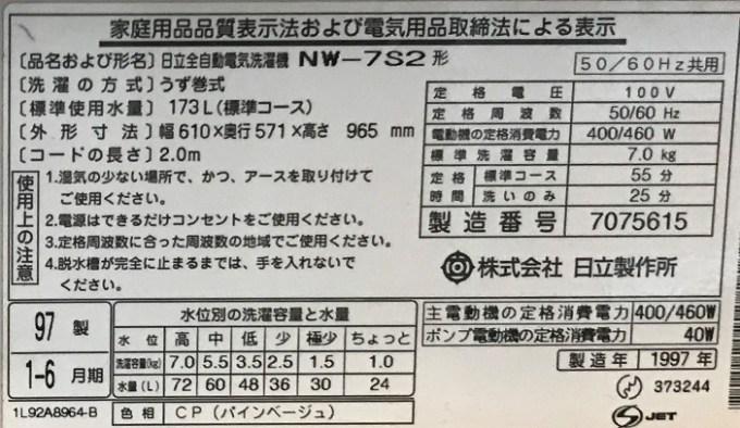 Hitachi NW-7S2
