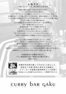 北千住 映画2