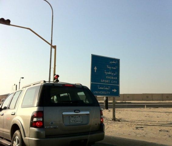Getting around Al Khobar