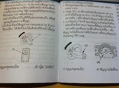 pcx125_thai_torisetsu.JPG