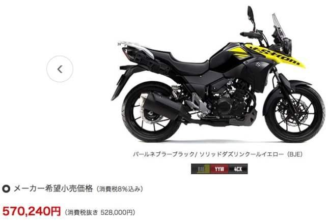 VStrom250 JPPrice 02