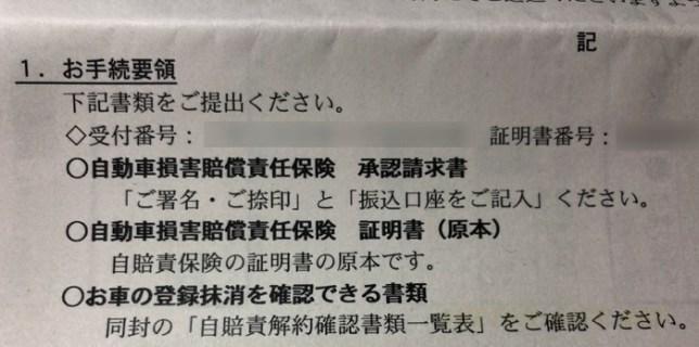 Jibaiseki kaiyakuhenkin 01