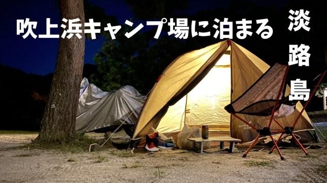 Awajishima fukiagehamacampbase 01