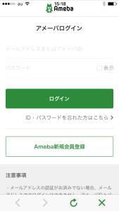 アメブロのログインアプリ画面