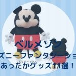 bellm min - ベルメゾン・ディズニーファンタジーショップのあったかグッズ11選!/2016