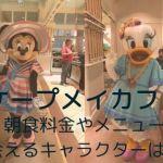 cape03 min - ケープメイカフェ【WDW】朝食料金やメニュー、キャラクターは?
