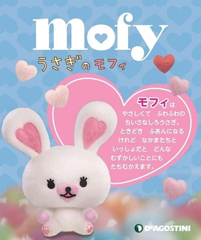 m01 min - うさぎのモフィ・愛されキャラの「マスコットコレクション」はイタリアが先行だった!!