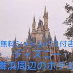 syaho01 min - 無料シャトルバス付きディズニー/舞浜周辺のホテル〜時刻表も!