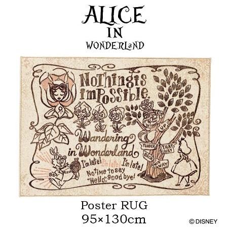 "alice16 min - ディズニーシリーズ""Alice in Wonderland""のインテリアファブリックでお部屋の模様替え?!"