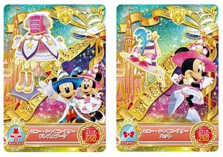 magic05 min - ディズニーキャラクターとダンスリズムゲームができるってほんと?!カードとカギが秘密を握る!!