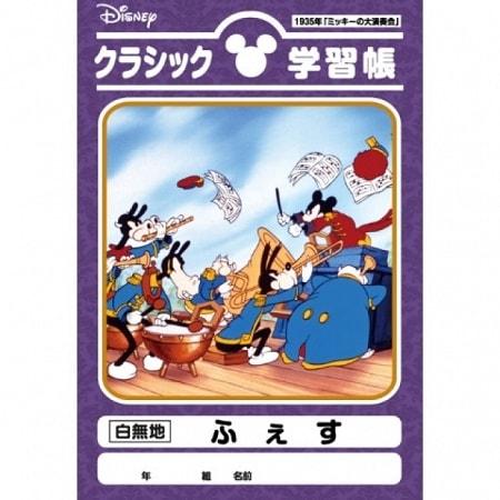note01 min - ヴィレッジヴァンガードからディズニー名場面・学習帳が  発売になりました!!