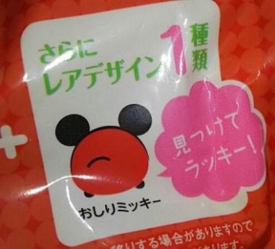 tummochi05 min - ディズニーツムツムの切り餅がかわいすぎる!!さて、どう料理する?!