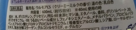 "u06 min - ディズニープリンセスデザイン""ウルモア""!!これで冬の乾燥肌を守ります!"