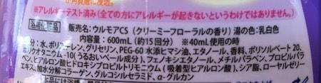 "u08 min - ディズニープリンセスデザイン""ウルモア""!!これで冬の乾燥肌を守ります!"