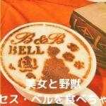 """bi001 min - 美女と野獣のプリンセス・ベルを食べちゃう?!"""" Beauty&the Beast"""""""