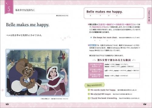 e 02 min - ディズニープリンセスと一緒に英語が学べるってほんと?!