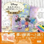 """main min 1 1 - 大人ディズニー・夢の世界で""""ぬりえ""""を楽しみましょう!"""