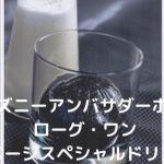 "rogu001 min - ディズニーアンバサダーホテルで ""ローグ・ワン"" のイメージスペシャルドリンクが?!"