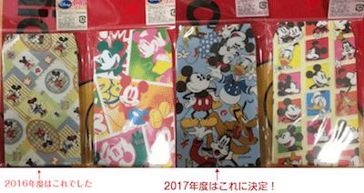 se14 min - 100円・ディズニーグッズが可愛すぎる?!買いすぎには注意!!