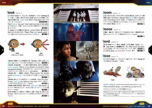 star03 min - ミッキー&ミニー版国語辞典!!楽しんで勉強できるって嬉しい!
